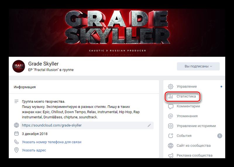 Переход в статистику своей группы ВКонтакте