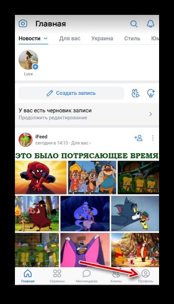 Переход в свой профиль в приложении ВКонтакте
