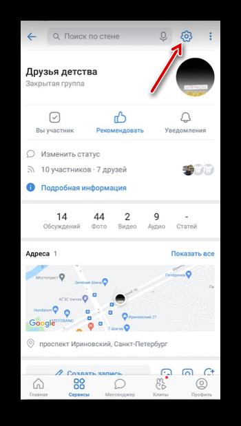 Переход в управление настройками группы в приложении ВКонтакте
