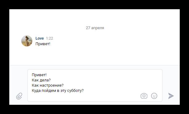 Перенос строки в сообщениях ВКонтакте