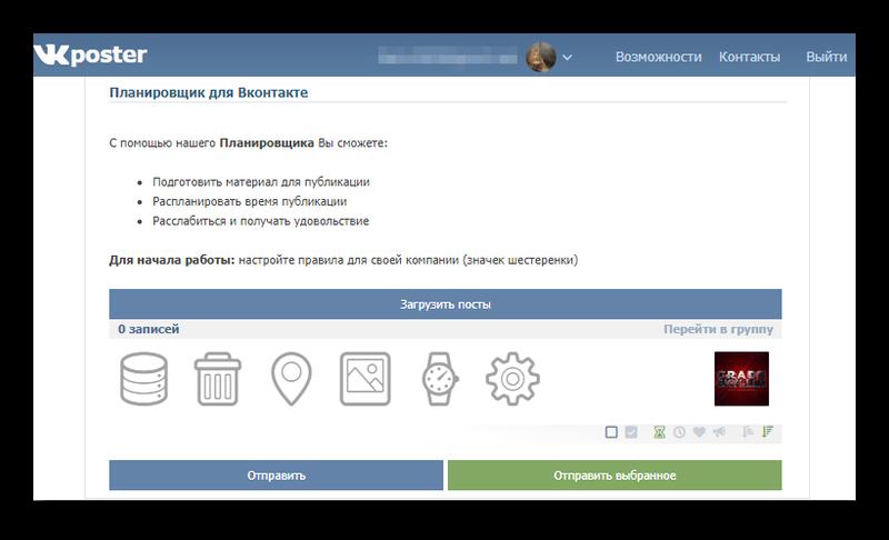 Планировщик для ВКонтакте в ВК Постер