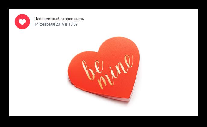 Подарок от неизвестного отправителя ВКонтакте