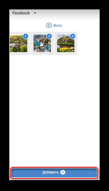 Подтверждение добавления фото в альбом ВК