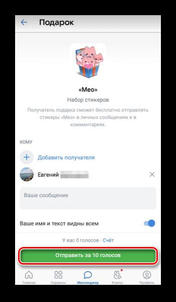 Подтверждение отпарвки стикерпака пользователю в приложении ВКонтакте