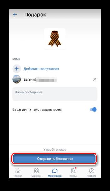 Подтверждение отправки подарка ВКонтакте