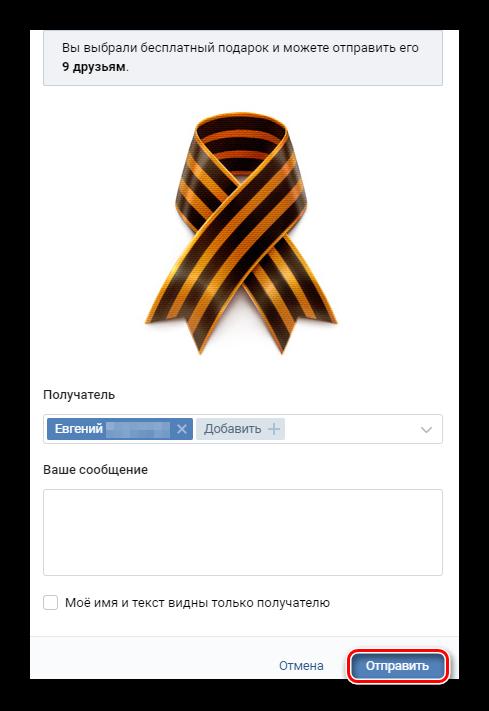 Подтверждение отправки подарка другу ВКонтакте