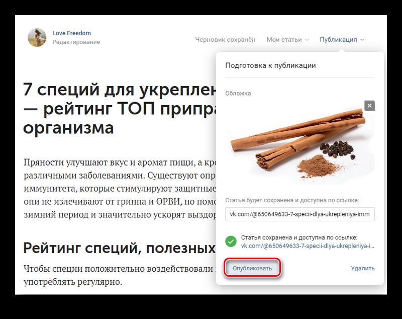 Подтверждение публикации статьи ВКонтакте
