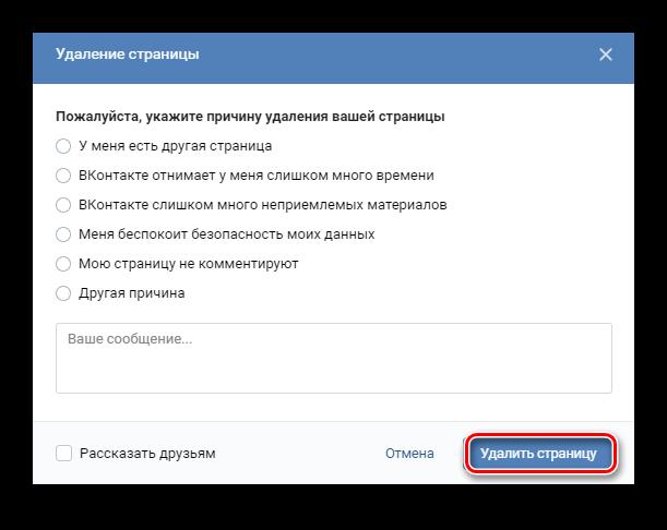 Подтверждение удаления страницы ВКонтакте