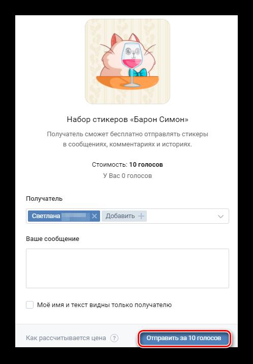 Подтвреждение отправки стикерпака пользователю ВК