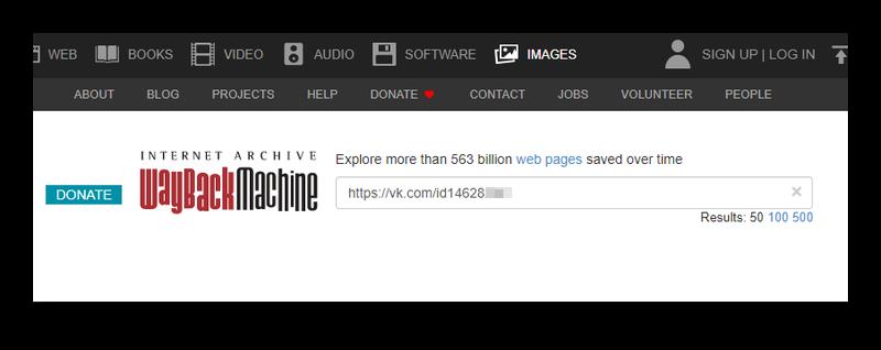 Поиск информации о пользователе ВК в Web Archive