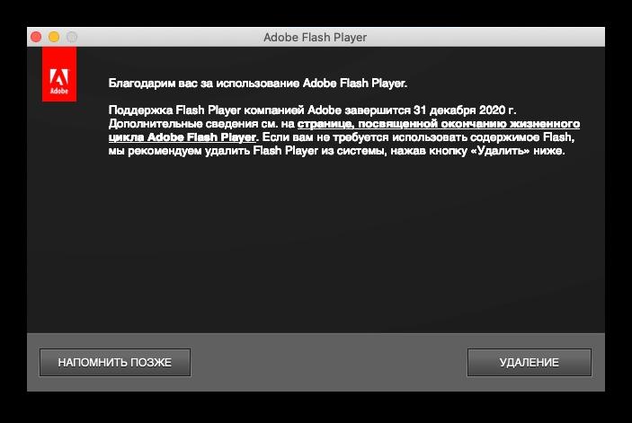 Прекращение работы Abode Flash Player