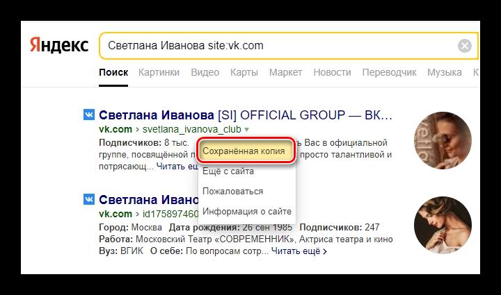 Просмотр сохраненной копии страницы ВКонтакте в Яндекс браузере