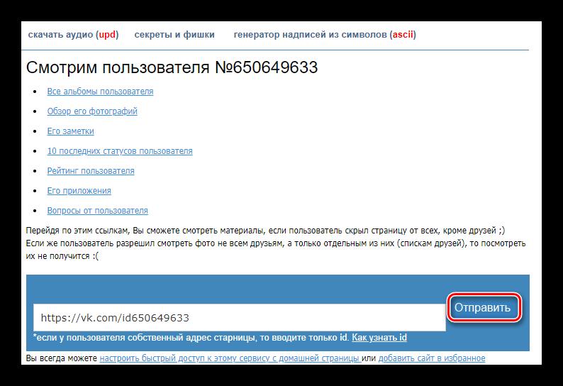 Просмотр закрытых страниц ВК с помощью Doguran.ru