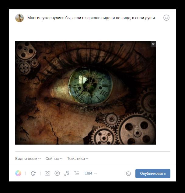 Публикация обновленной записи на стене ВКонтакте