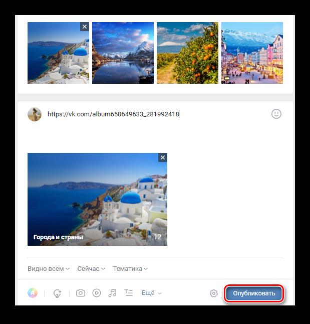 Публикация поста с прикреплением альбома ВКонтакте