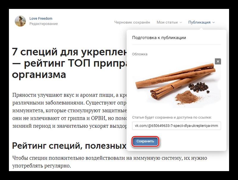 Публикация статьи ВКонтакте