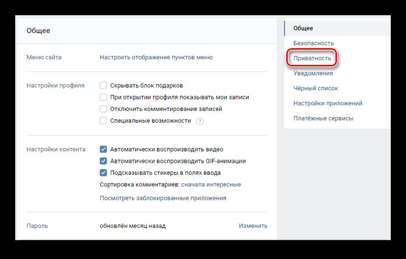Раздел Приватность ВКонтакте