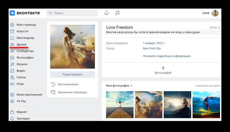 Раздел друзей на странице ВКонтакте