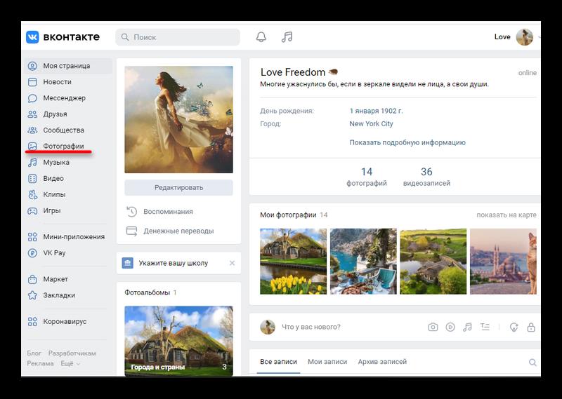 Раздел фотографий ВКонтакте