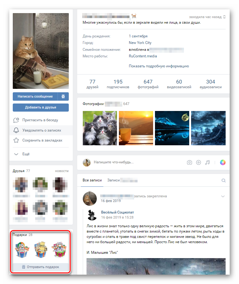 Раздел подарков ВКонтакте