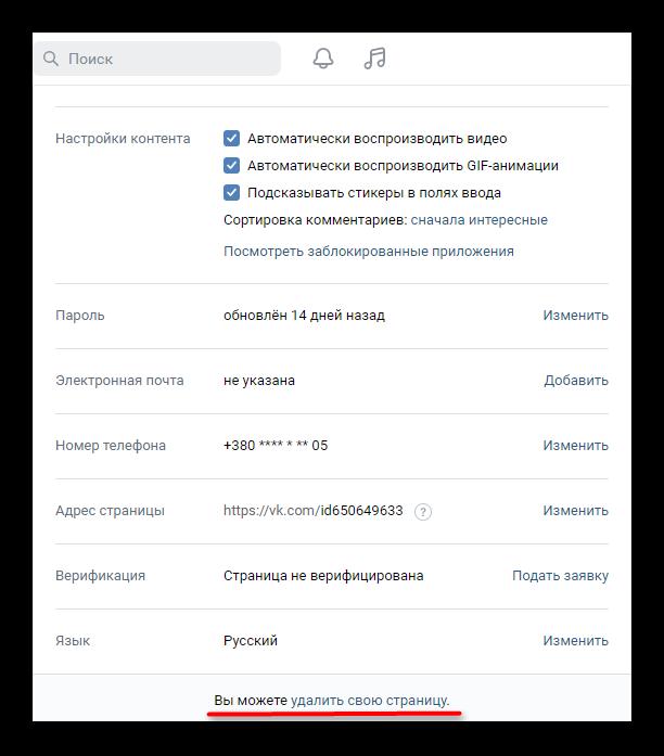 Раздел удаления страницы ВКонтакте