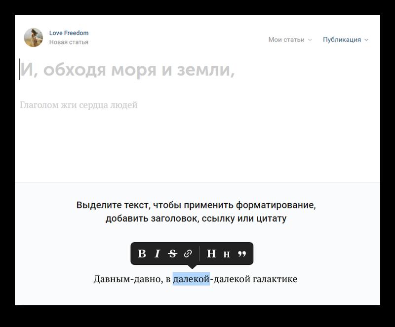 Редактор статей во Вконтакте