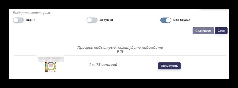 Сканирование лайков программой Serchlikes.ru