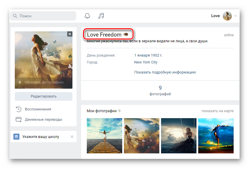 Смайл возле имени ВКонтакте