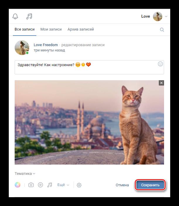 Сохранение отредактированной записи ВКонтакте