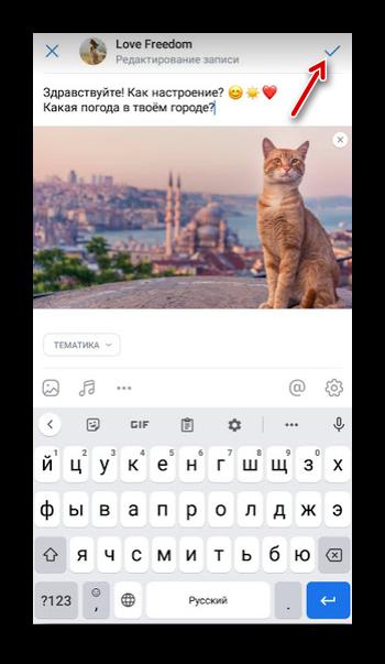 Сохранение отредактированной записи на стене ВКонтакте из приложения
