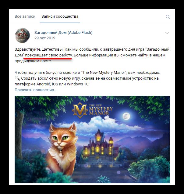 Сообщение о прекращении работы игры ВКонтакте