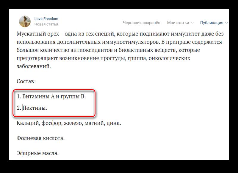 Создание нумерованного списка в статье ВКонтакте