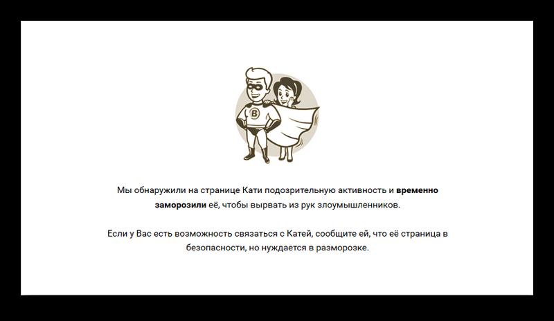Страница заблокирована админинистрацией ВКонтакте