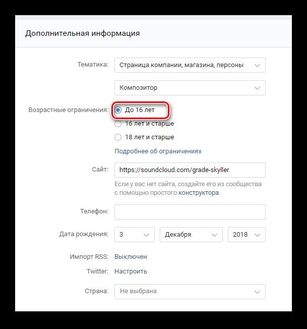 Указание минимального порога возрастных ограничений в группе ВКонтакте