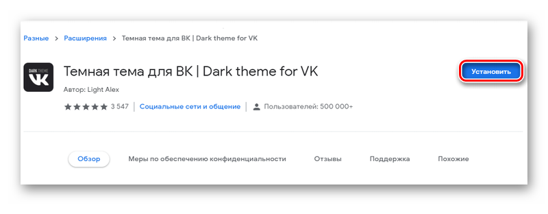 Установка расширения в браузере Хром для темной темы ВКонтакте