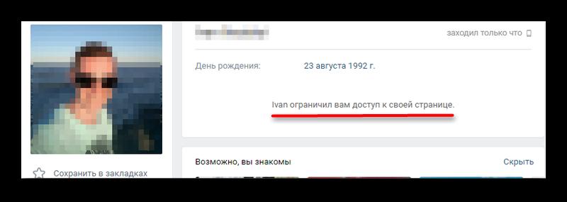 Вы в черном списке у пользователя ВКонтакте