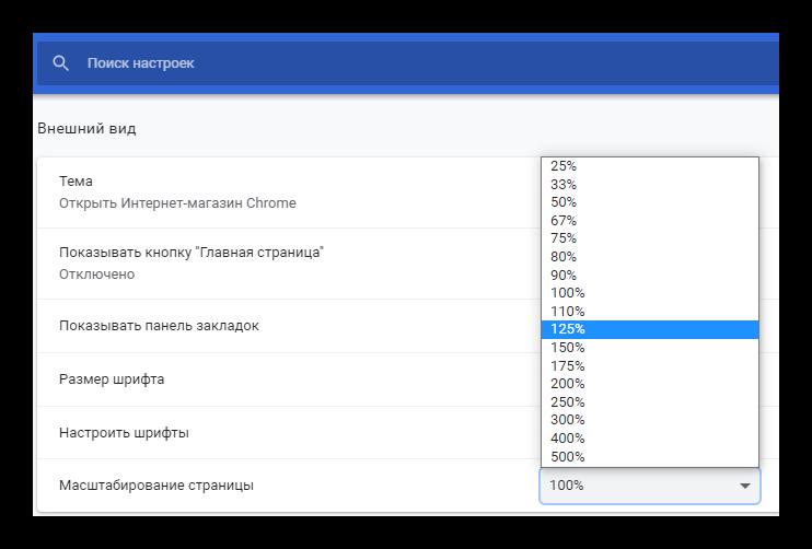 Выбор масштаба страницы в браузере Chrome