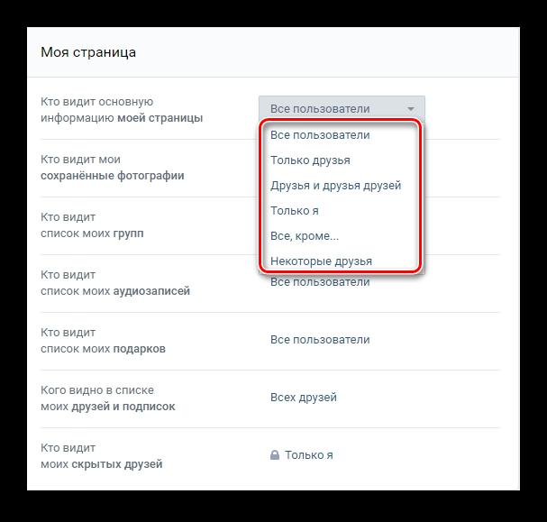 Выбор настроек приватности для ВКонтакте