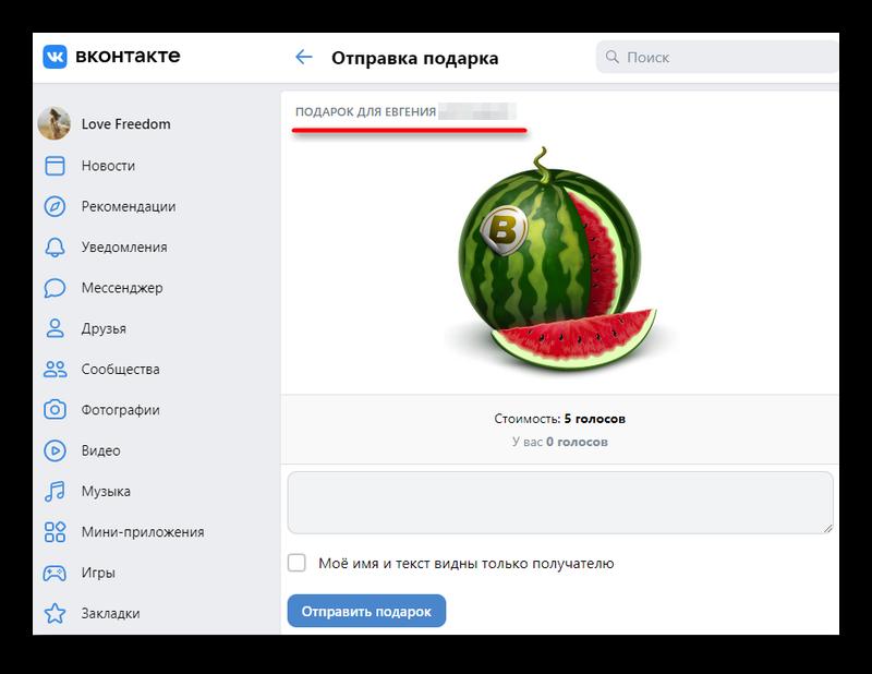 Выбор подарка для пользователя ВКонтакте