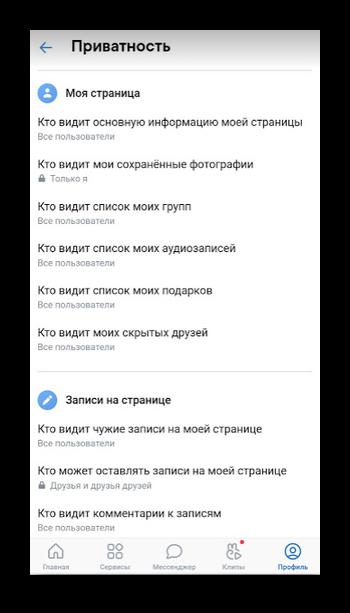 Выбор пунктов настроек приватности в приложении ВКонтакте
