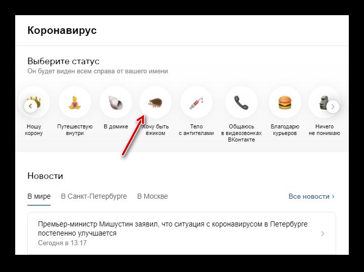 Выбор смайла для имени ВКонтакте в разделе Коронавирус