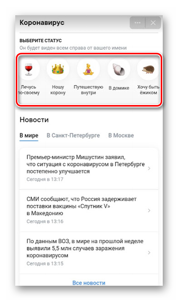 Выбор смайлов ВКонтакте для установки возле имени