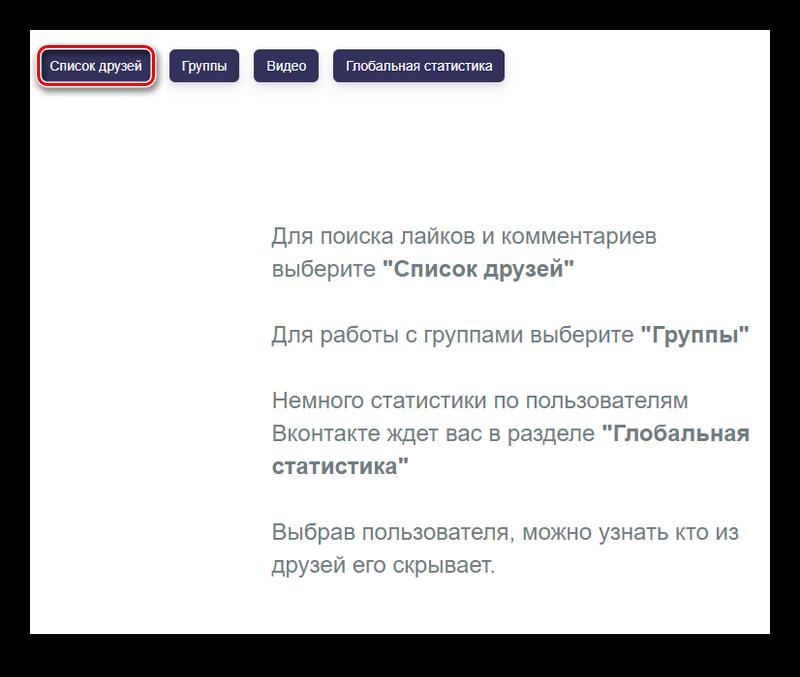 Выбор списка друзей для просмотра лайков на Serchlikes.ru