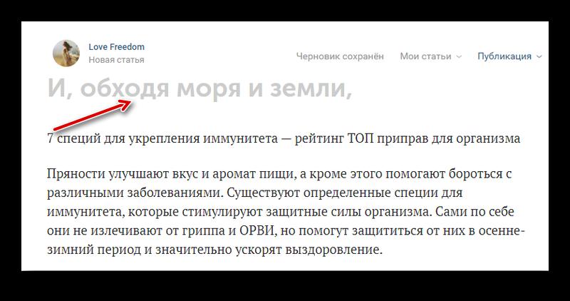Выделение заголовка первого уровне в статье в ВКонтакте