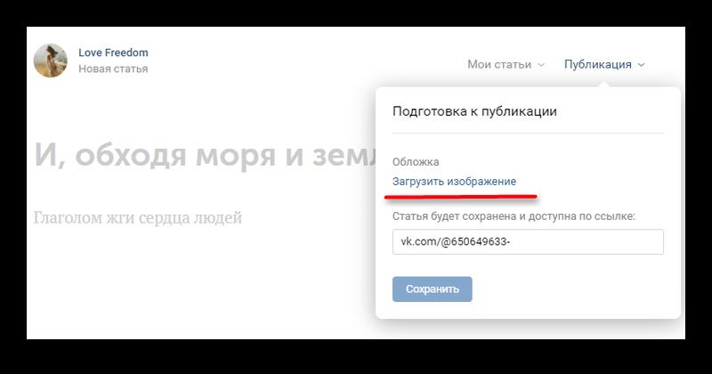 Загрузка обложки для статьи ВКонтакте