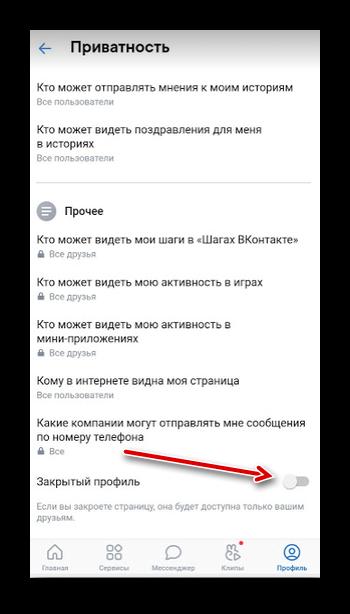 Закрытие профиля ВКонтакте из приложения