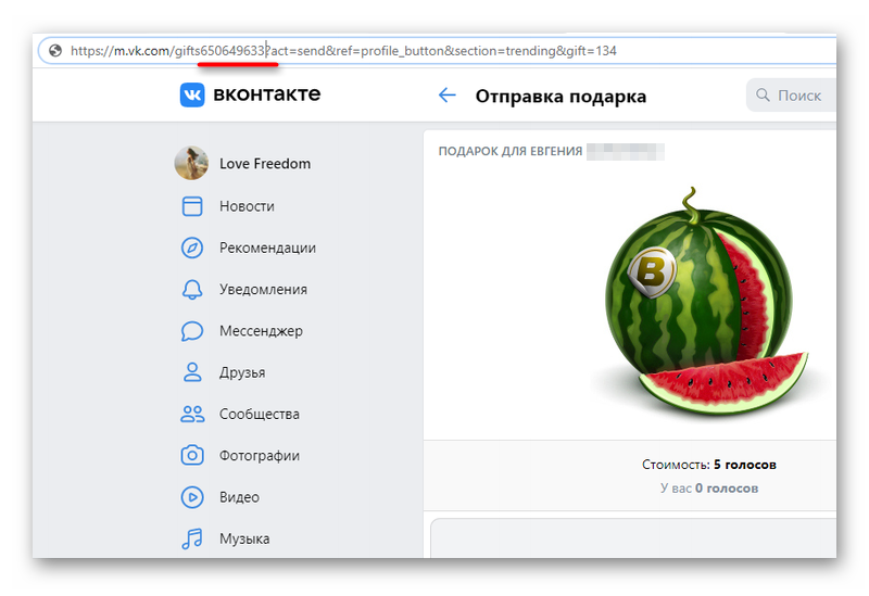 Замена идентификатора при отправке подарка ВКонтакте