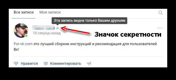 Замок на записи ВКонтакте