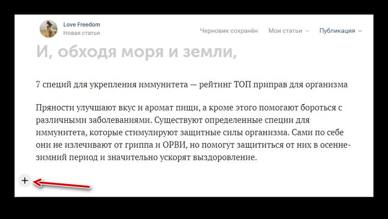 Значок нового абзаца и добавления медийных файлов при редактировании статьи ВК