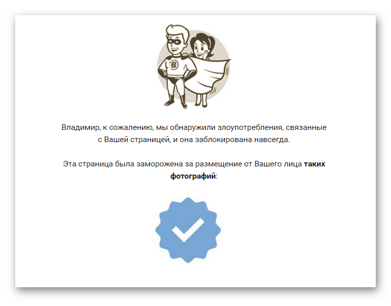 Блокировка страницы ВК навсегда